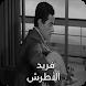 أغاني فريد الأطرش by hmz Media