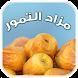 مزاد التمور by Mazad Al Tomoor