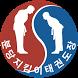 분당 지킴이 태권도장 by 무도코리아
