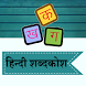 Hindi Shabdkosh by Srujan Jha
