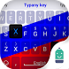 Russian Flag Theme Keyboard by Typany