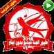 طيور الجنة فيديو بدون انترنت وايقاع by MatrixSat