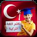 تعلم اللغة التركية بدون نت by Learn.apps
