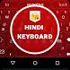 New Hindi Keyboard हिंदी कीबोर्ड by AW Solution