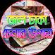 জাল টাকা চেনার উপায় by eDu-apps