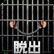 脱出ゲーム PRISON 〜監獄からの脱出〜 by あそびごころ。