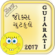 New Gujarati Jokes 2017 by King Of Mobile Apps