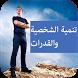 تنمية الشخصية والقدرات by abdo.apps