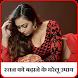 स्तनों को बढ़ाने के उपाय : Stan Badhane Ke Upay by Photivo Apps