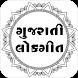 Gujarati Lokgeet by vijash