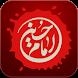 Salam Hussain سلام حسین ع by Zawar Reza Hussain Alhussaini