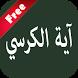 Ayat Ul Kursi - English & Urdu by Guided Keys