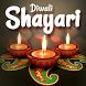 Happy Diwali Shayari 2017 by Born Developer