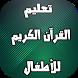القرآن الكريم كاملا للأطفال by mobil apps