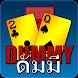 Dummy ดัมมี่ Offline