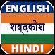 English Hindi Dictionary by Output1