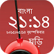 বাংলা ঘড়ি by Critical Dev