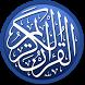 Holy Quran Eng - القرآن الكريم by AndSouls Islamic Apps