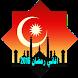 اغاني رمضان 2016 by Saqer Apps