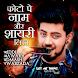Photo Pe Naam Likhne Wala App : Write Shayari