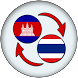 Khmer Thai Translate by xw infotec