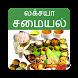 Kerala Recipes in Tamil by GobackTamil