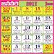 Telugu Calendar 2017 - తెలుగు క్యాలెండర్ 2017 by Mobulos Apps
