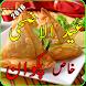 Eid ul Azha Recipes by ShenLogic