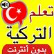 تعلم اللغة التركية بالصوت جديد by تطبيقات تعليمية عربية