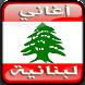أغاني لبنانية by Medi-App