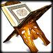 القرآن الكريم - سورة المائدة by EL ISSAOUI