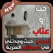 كلمات حب و عتاب by nadteam