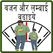 Increase Height & Weight Hindi by Mantra App