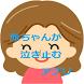 Stop crying baby Vol.2 by Atsushi Nishimori