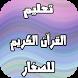 تعليم القرآن الكريم للصغار by mobil apps