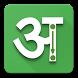 Write Hindi Alphabets by kindergarten