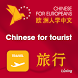 Chinese for Europeans 1 by Mescomp Technologies