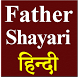 Father's Day Shayari 2017 by Kripesh Adwani