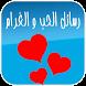 رسائل الحب والغرام للعشاق by soula developer