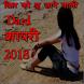 Dil Ko Chhu Jane Wali Dard Shayari हिंदी शायरी by Rudra Soft