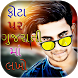 Phota Par Gujarati ma Lakho : Write Gujarati Text by Video Mixer Video Editor