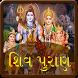 Shiv Puran in Gujarati by Mantra App