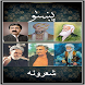 Pashto Poetry Collection by Alqaim Developers