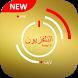 Arab TV Live - Arabic Television by AppsVilla Inc.