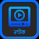 Bangla Drama by SmartMux Limited