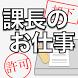 課長のお仕事 by TS Games