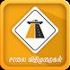 Road Rules Tamil சாலை விதிகள் by Nithra Tamil Labs
