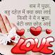2017 Love Shayari in Hindi-nf by devMarcteam