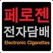 페로젠전자담배 덕진점 by 에스아이소프트(sisoft)