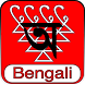 Learn Bengali (Letter2Sound) by Gulvel